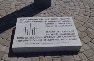 Взгляд из Южной Кореи на немецкое кладбище в Духовщине