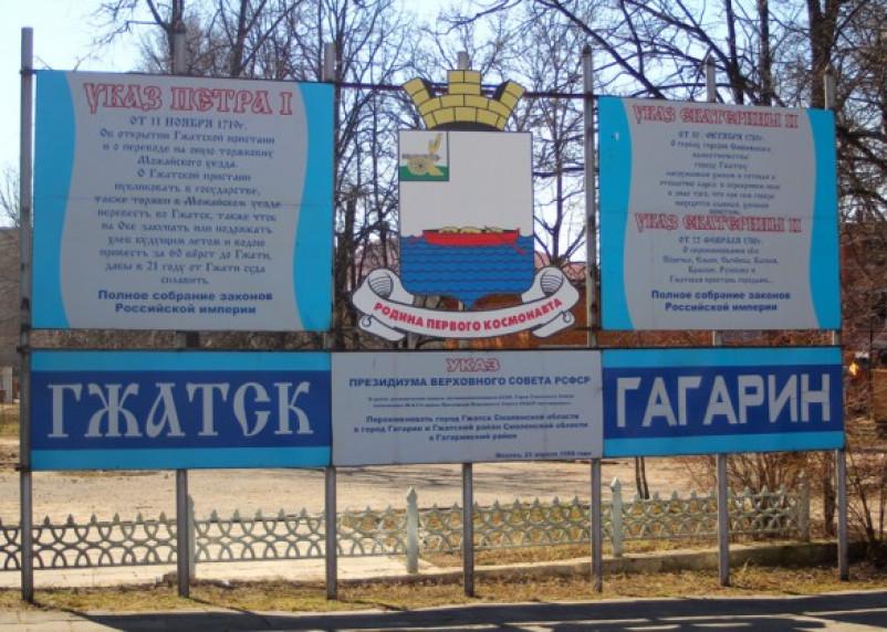 В Гагарине создадут краеведческий музей