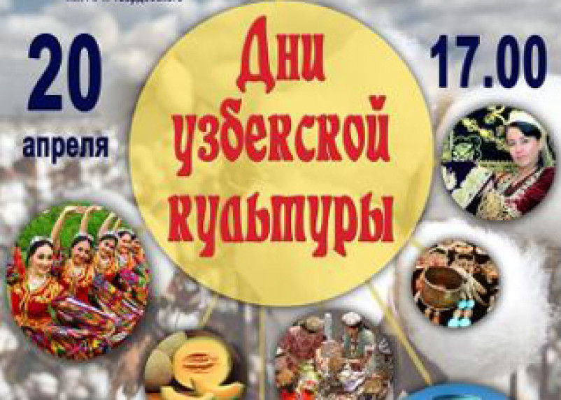 В Смоленске прошли «Дни узбекской культуры»