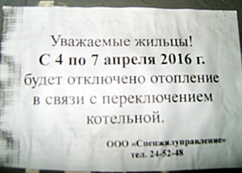 На двух улицах в Смоленске не будет отопления несколько дней