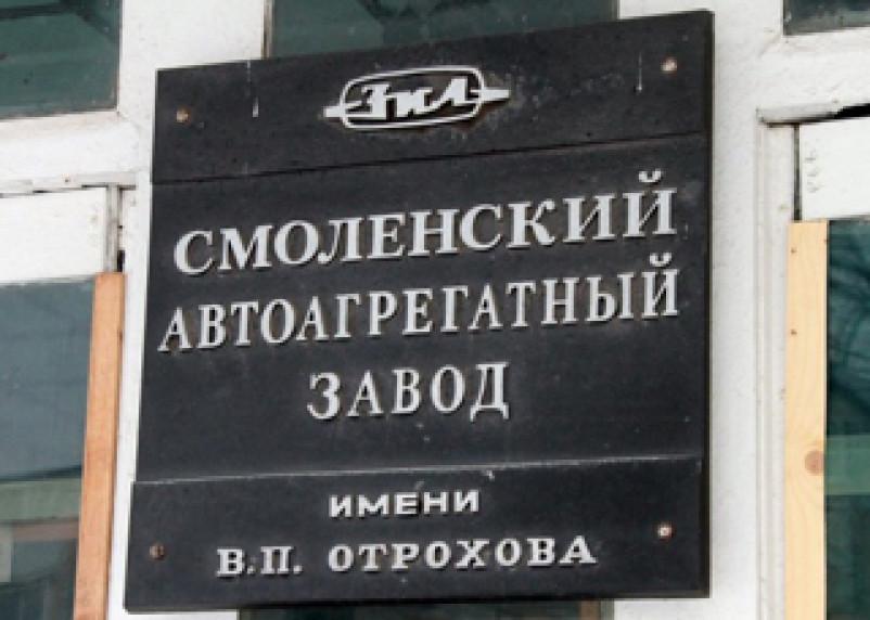 Бывшие рабочие Смоленского автоагрегатного завода пока не получили свои деньги