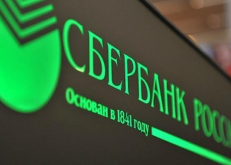 Гагаринскую ленточку впервые раздавали в офисах Сбербанка 12 апреля
