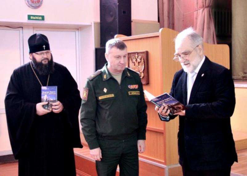 В Смоленске презентована книга «Патриарх Кирилл и военное духовенство»