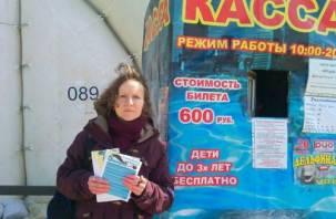 В Смоленске прошел пикет против дельфинария