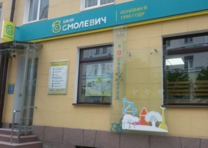 По итогам инвентаризации в банке «Смолевич» выявлена крупная недостача