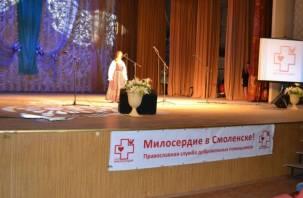 На Смоленщине пройдет благотворительный марафон «Пасхальные дни милосердия»