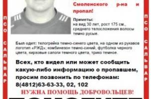В Смоленском районе пропал человек