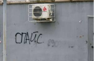 В Смоленске за рекламу спайсов на стенах будут штрафовать собственников зданий
