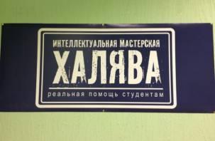 В Смоленске орудуют «халявщики»