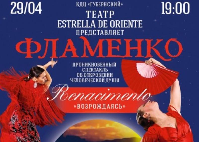В пятницу в «Губернском» исполнят фламенко