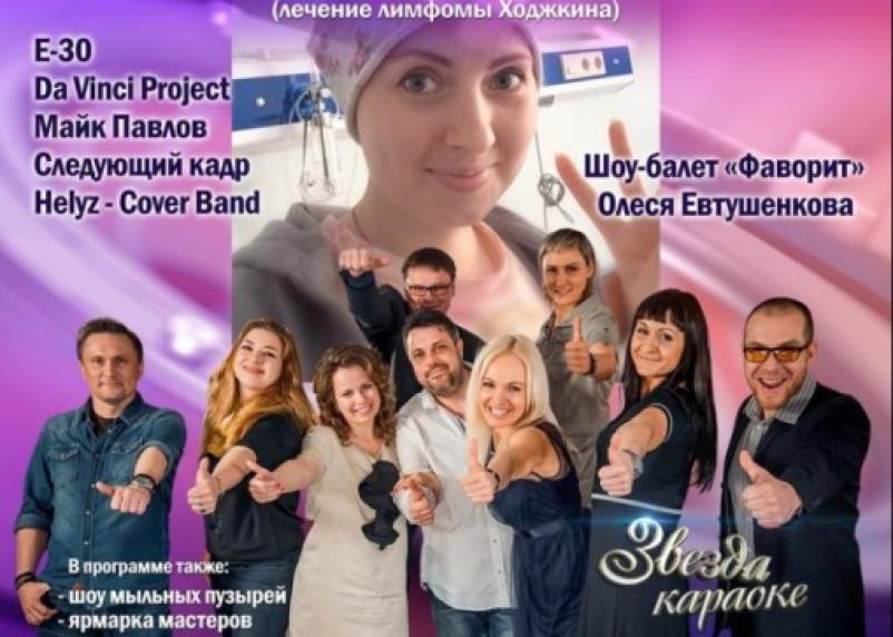 В Смоленске состоится благотворительный концерт в поддержку Алины Луниной