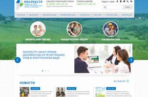 В Смоленске меняется адрес приема документов на регистрацию прав на недвижимость