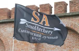 В Смоленске состоялся лучный турнир