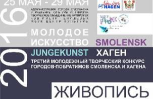 В Смоленске откроется российско-немецкая выставка молодых художников