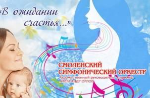 В филармонии состоится бесплатный концерт для беременных смолянок