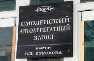 Суд продлил срок конкурсного производства на Смоленском автоагрегатном заводе