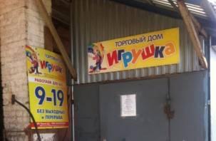 Возле склада с игрушками в Смоленске нашли авиабомбу