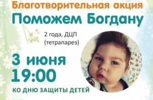 Смоляне смогут помочь больному ребенку