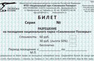 С 1 июля посещение Смоленского Поозерья станет платным