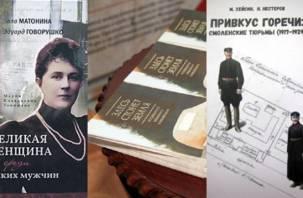 Вышли в свет три новые книги по смоленской истории