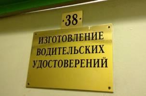 Житель Десногорска купил поддельное водительское удостоверение через Интернет