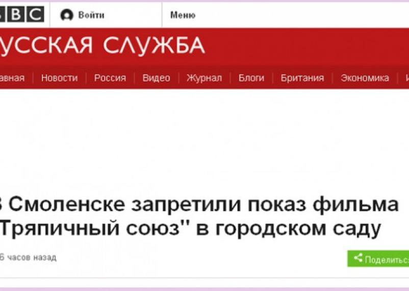 О скандале в Смоленске написала Русская служба Би-би-си