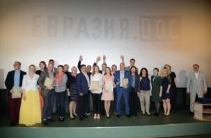 Подведены итоги кинофестиваля «Евразия.DOC»