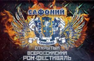 Уже в эти выходные стартует рок-фестиваль «Сафоний–2016»