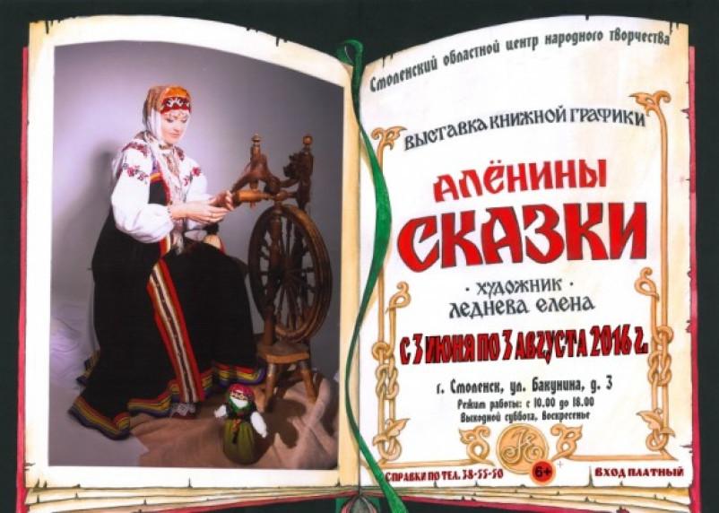 Сегодня в Смоленске откроется выставка «Аленины сказки»