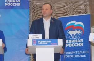 Депутат Смоленской областной Думы может лишиться мандата?