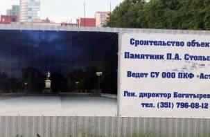 В Смоленске отлили восьмимиллионного Столыпина