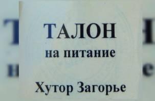 Далекий Твардовский, каша по талонам и несбывшееся обещание