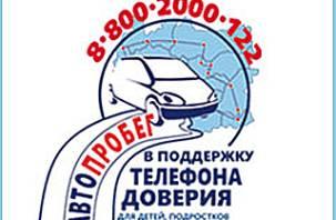 Через Смоленск пройдет автопробег «Эстафета доверия»