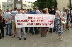 В Смоленской области митингуют обманутые дольщики