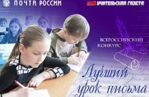 На Смоленщине проходит конкурс «Лучший урок письма-2016»