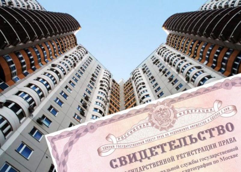 Отменяется выдача свидетельств о регистрации права собственности