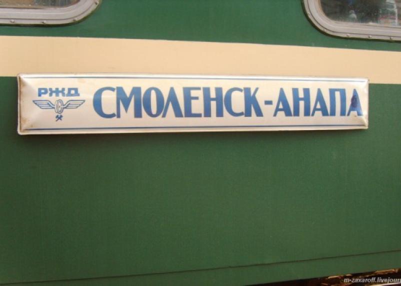 Поезд Анапа – Смоленск снес корейскую легковушку