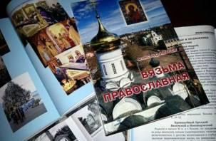 В Смоленске вышла в свет новая книга о Вязьме