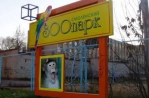 Смолянам предлагают подружиться семьями в зоопарке