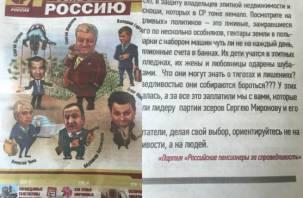 По Смоленской области гуляют фальшивые газеты «Справедливой России»