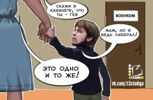 Смолянин-уклонист пойдет в Госдуму от либералов