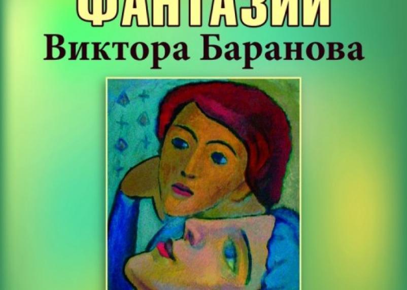Смолянам покажут фантазии Виктора Баранова