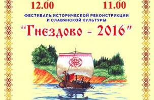 Смолян приглашают на фестиваль исторической реконструкции «Гнёздово-2016»