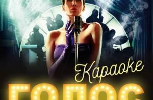 Смолянам предлагают спеть в караоке за 50 тысяч рублей