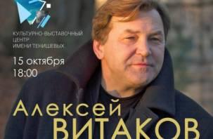 В Смоленске состоится концерт Алексея Витакова