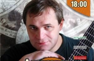 Московский автор-исполнитель прочтет стихи драконам в Смоленске
