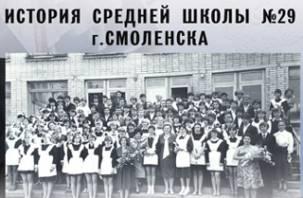В Смоленске открылась фотовыставка, посвященная истории школы №29