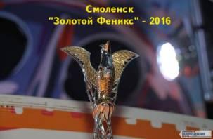 В Смоленске завершился кинофестиваль «Золотой Феникс». Фоторепортаж