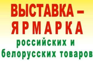 В Смоленске пройдет российско-белорусская ярмарка