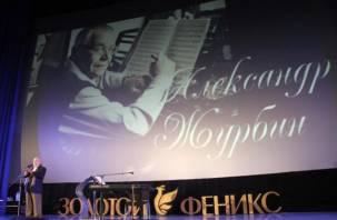 В Смоленске прошел творческий вечер композитора Александра Журбина. ФОТО